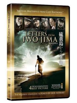 Letters From Iwo Jima (2 Dvd) [Edizione: Regno Unito]