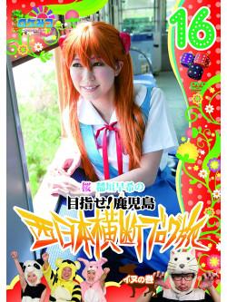 Inagaki Saki - Loca Mitsu Mezase!Kagoshima Sakura.Inagaki Saki No Nishi Nihon Oudan Blo