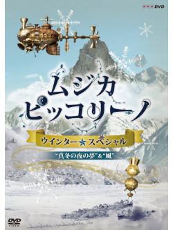 (Kids) - Nhk Dvd[Musica Pikkorino Winter Special]Mafuyu No Yoru No Yume/Kaze