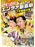 Yoshimoto Shinkigeki - Joy!Joy!Entame Shinkigeki-Yoshimoto Shinkigeki Aki Zachou Kouen- [Edizione: Giappone]