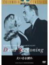 Humphrey Bogart - Dead Reckoning [Edizione: Giappone]