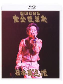 Imawano, Kiyoshiro - Kanzen Fukkatsu Sai Nippon Budokan [Edizione: Giappone]