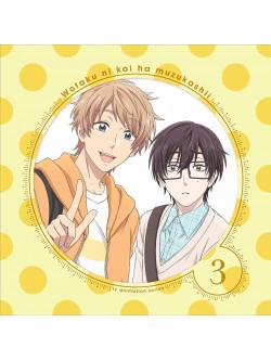Fujita - Wotaku Ni Koi Ha Muzukashii 3 (2 Blu-Ray) [Edizione: Giappone]
