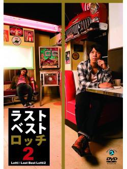 Lotti - Last Best Lotti 2 [Edizione: Giappone]