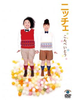 Nicche - Konpeitou [Edizione: Giappone]