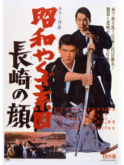 Watari Tetsuya - Shouwa Yakuza Keizu Nagasaki No Kao [Edizione: Giappone]