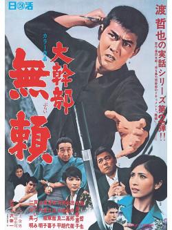 Watari Tetsuya - Daikanbu Burai [Edizione: Giappone]