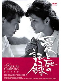 Watari Tetsuya - Ai To Shi No Kiroku [Edizione: Giappone]