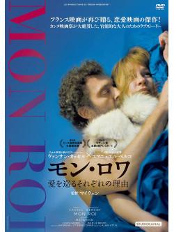 Vincent Cassel - Mon Roi [Edizione: Giappone]