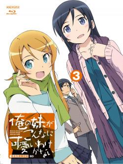 Animation - Ore No Imouto Ga Konnani Kawaii 3 (2 Blu-Ray) [Edizione: Giappone]