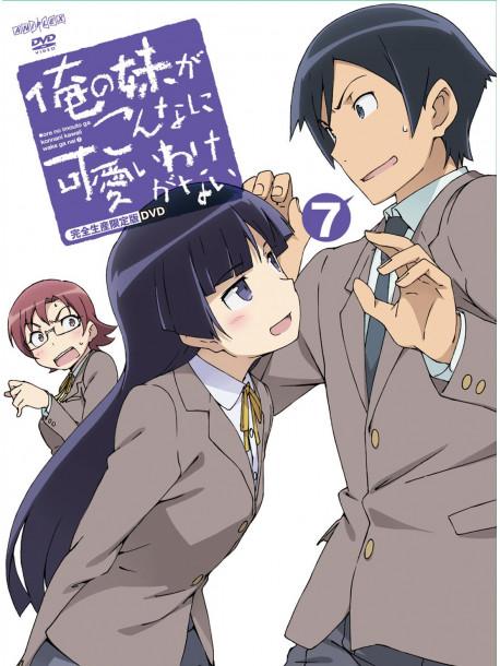 Animation - Ore No Imouto Ga Konnani Kawaii 7 (2 Dvd) [Edizione: Giappone]