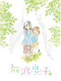 Animation - Hourou Musuko 2 (2 Blu-Ray) [Edizione: Giappone]