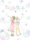 Animation - Hourou Musuko 4 (2 Blu-Ray) [Edizione: Giappone]