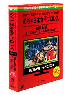 Mecha*2 Iketeru! Aka Dvd 5. Mecha Ike Seikigun*Gravure Idol Rengougun Me [Edizione: Giappone]