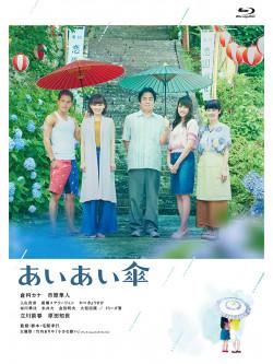 Kurashina Kana - Eiga[Aiai Gasa] [Edizione: Giappone]