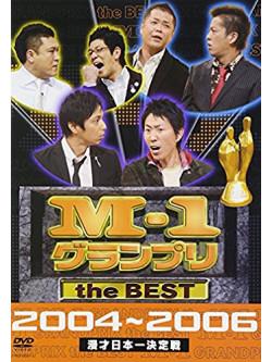 M-1 Grandprix The Best 2004-2006 [Edizione: Giappone]