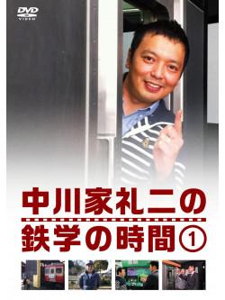 Nakagawake Reiji No Tetsugaku No Jikan 1 [Edizione: Giappone]
