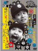 Downtown - Downtown No Gaki No Tsukai Ya Arahende!!18(Batsu)Zettai Ni Waratte Ha Ik (5 Dvd) [Edizione: Giappone]