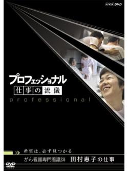 Professional Shigoto No Ryuugi Kibou Ha.Kanarazu Mitsukaru Gan Kango Senv [Edizione: Giappone]