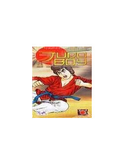 Judo Boy 03