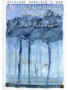 Uomo Fiammifero (L') (SE) (2 Dvd)